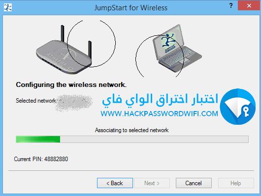 برنامج كشف كلمة سر الواي فاي للكمبيوتر