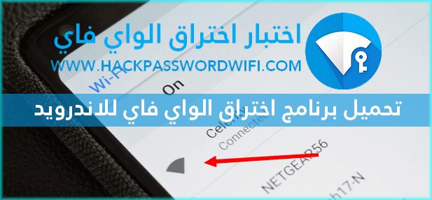 تحميل برنامج اختراق الواي فاي للاندرويد WIFI HACKER