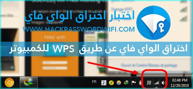 اختراق الواي فاي عن طريق WPS للكمبيوتر