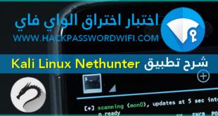 Kali Linux NetHunter