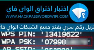 تنزيل رقم سري يفتح جميع الشبكات الواي فاي