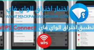 تحميل تطبيق WPS Connect للاندرويد بدون روت شرح كيفية استخدام