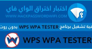 كيفية تشغيل برنامج Wps Wpa Tester بدون روت