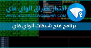 برنامج فتح شبكات الواي فاي