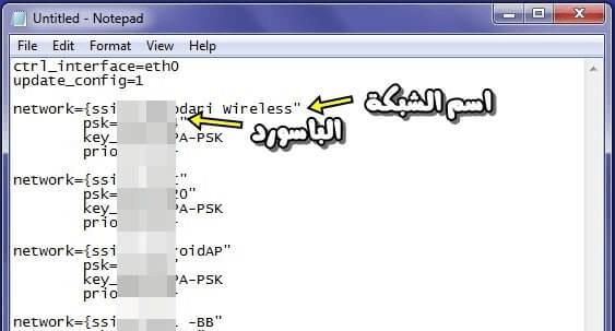 كيفية معرفة باسورد الواي فاي من الموبايل بدون برامج